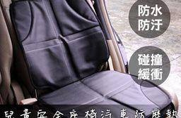兒童安全座椅汽車防磨墊