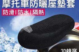 3D蜂窩摩托車防曬座墊套