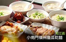 小南門福州傻瓜乾麵(松江店) 6.6折! - 平假日皆可抵用150元消費