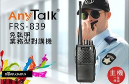 AnyTalk FRS-839 免執照迷你無線對講機  附座充/背夾