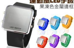 金屬邊框運動風LED果凍矽膠手錶