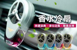 車用二合一香水冷扇