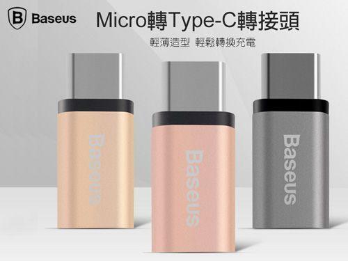Baseus 5.0折! - Micro轉Type-C 轉接頭