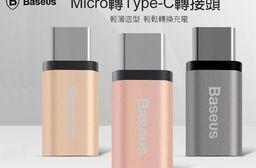【Baseus】Micro轉Type-C 轉接頭
