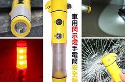四合一多功能車用閃示燈手電筒安全錘