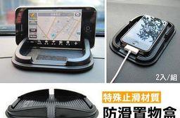 車用多功能防滑置物盒(2入/組)