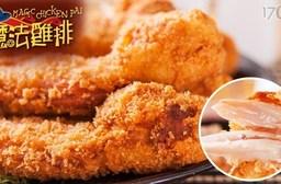 外帶:只要99元即可享有【魔法雞排】原價150元吮指大動雞翅餐:胖果皮雞翅6隻。