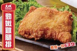 【大成集團-勁嫩雞腿排】堅持使用國產CAS生鮮雞肉,去骨、鮮嫩、紮實、多汁,讓您可以放心大口咬! 每包只要39元起(免運費),即可享有【大成集團】勁嫩雞腿排〈3包/6包/20包/50包〉