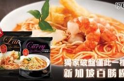 只要85元即可享有【新加坡百勝廚】原價150元叻沙拉麵系列1包,口味:叻沙(185g/包)/咖哩(178g/包),購滿8包免運。