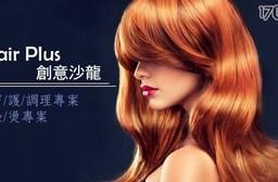 只要399元起即可享有【Hair Plus創意沙龍】原價最高3,200元美髮專案:(A)絢麗時尚造型染燙-時尚染髮/創意造型挑染/創意造型染髮/花式質感燙髮/創意造型冷燙(5選1)/(B)沙宣造型時尚剪髮/髮蛋白修護/頭皮角質調理(3選1)。