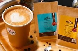 外帶:平均每張最低只要68元起即可享【漢克咖啡】特選咖啡券1張/2張/4張/10張,限義式/單品手沖/花茶系列。