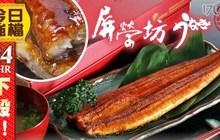 屏榮坊 4.9折! - 正統日式蒲燒整尾長鰻