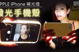 平均每個最低只要359元起(含運)即可購得APPLE iPhone補光燈發光手機殼任選1個/2個/4個/8個,尺寸:4.7吋/5.5吋,款式:黑/白。