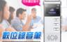 3C市集 5.7折! - 可擴充MP3聲控錄音筆8G,限時5.7折