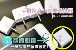 手機智能萬用遙控器~iOS/Android系統通用