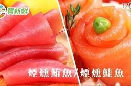 平均每包最低只要99元起即可購得【買新鮮】鮮嫩煙燻鮭魚/煙燻鮪魚任選1包/20包/30包/40包(100g±10%/包),購滿10包免運。