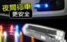 生活市集 5.5折! - LED太陽能防追尾警示燈,限時5.5折