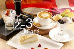 【253 Café】店內充滿著濃濃的咖啡香氣,提供各式甜點、飲品等,在這裡啜飲一杯咖啡,沾一點冰淇淋的柔滑、來份熱騰騰的現烤鬆餅,享受難得的悠閒時光! 中正區 只要398元(雙人價),即可享有【253 Café】A.黃金組合雙人套餐 / B.無敵鬆餅雙人套餐