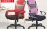 生活市集 6.4折! - 優質舒適護腰透氣辦公椅,限時6.4折