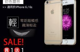 【SHINE】Galaxy S6、iPhone6/6s 透明TPU軟殼手機殼保護套(1組2入)