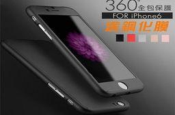 iPhone 3D全包覆手機殼,加贈專用玻璃膜
