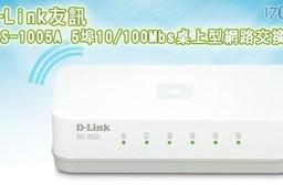 只要279元(含運)即可享有【D-Link友訊】原價600元DES-1005A 5埠10/100Mbs桌上型網路交換器1入,購買即享3年保固服務!