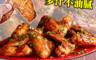 好吃宅配網(原主廚嚴選) 3.6折! - 檸檬清香燒烤二節雞翅,限時3.6折
