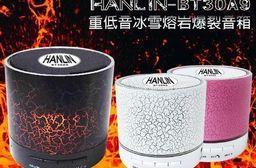 HANLIN-BT30A9重低音冰雪熔岩爆裂音箱