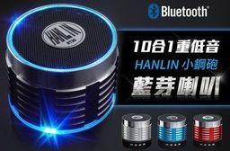 【HANLIN-BT30】正版-10合1功能重低音小鋼砲喇叭-2代音箱界的鋼鐵人