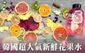 123團購網 1.2折! - 韓國超人氣新鮮花果水果