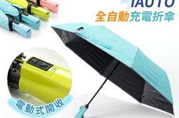 新二代iAUTO全自動充電折傘