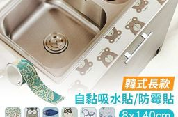 韓式長款自黏吸水貼/防霉貼(8*140cm)