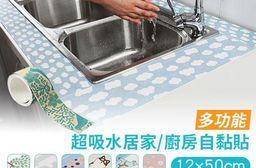 多功能超吸水居家廚房自黏貼(12*50cm)