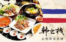 韓之棧 5.9折! - 雙人銅盤烤肉/四人韓國料理大餐