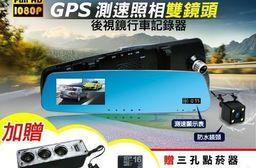 GPS測速雙鏡頭後視鏡行車記錄器