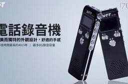 只要1,990元(含運)即可享有【HTT】原價2,380元電話錄音機(HTT-268)1台,購買即享1年保固服務。