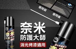 霹靂豹奈米防護大師550ML 消光烤漆適用 清潔防護一次完成 超強撥水 大罐優質 便宜實惠