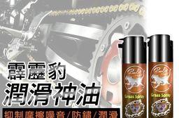 霹靂豹潤滑神油 抑制金屬摩擦尖銳噪音 超級潤滑抗磨神品 大幅增加耐用年限