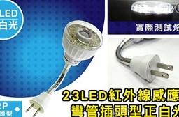 平均每入最低只要元325起(含運)即可購得【明沛】23LED紅外線感應燈彎管插頭型正白光(MP-4336-1)1入/2入/4入/8入/16入,購買即享1年保固服務!