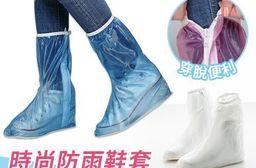 【飛銳】雨的天使時尚防雨鞋套