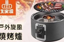只要2,680元(含運)即可享有【大家源】原價4,980元戶外旋風燒烤爐(TCY-3705)1台。