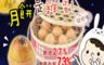 木匠手作 8.8折! - 【木匠手作】月餅是雞蛋,限時8.8折