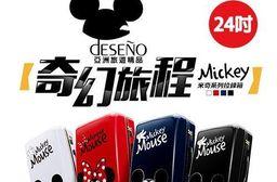 Disney米奇奇幻旅程24吋拉鍊行李箱