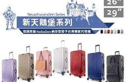 【德國NaSaDen】新天鵝堡系列29/26吋行李箱(七色任選)