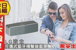 只要4,390元(含運)即可享有【LG樂金】原價6,990元可攜式藍牙揚聲器藍芽喇叭(NP7550)1入,享1年保固。
