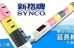 只要179元起(含運)即可享有【SYNCO新格牌】原價最高998元延長線系列:(A)2孔3座1.8m延長線(SY-123L6C)1入/2入/(B)單切2孔6座1.8m延長線(SY-126L6C)1入/2入/(C)單切2孔6座1.8m延長線(SY-126L6C)+單切2孔6座1.8m延長線(SY-126L6C)1組。