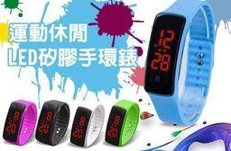 (買一送一)運動休閒LED矽膠手環錶