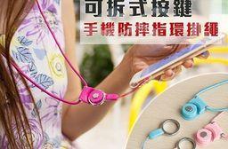 可拆式按鍵手機防摔指環掛繩