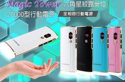 Magic Tower 20000型 六角星紋露營燈行動電源