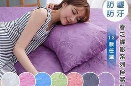 春之蝶影系列-(單人)床包式無線絎縫保潔墊